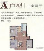 城基河畔花园3室2厅1卫0平方米户型图