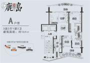 复地・鹿岛3室2厅2卫169平方米户型图