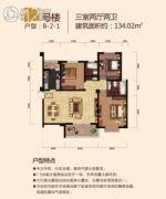 大桥・一品园3室2厅2卫134平方米户型图
