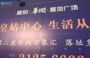 皇姑华润置地广场实景图