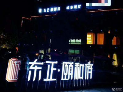 邓州东正颐和府