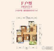紫金华府3室2厅2卫107平方米户型图
