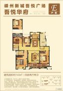 嵊州新城吾悦广场4室2厅2卫143平方米户型图