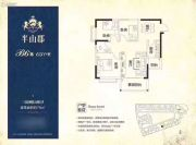 半山郡3室2厅2卫78平方米户型图
