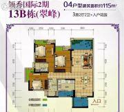 领秀国际3室2厅2卫115平方米户型图