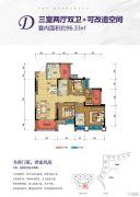 北大资源博雅3室2厅2卫96平方米户型图