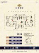 恒大帝景3室2厅2卫106--129平方米户型图