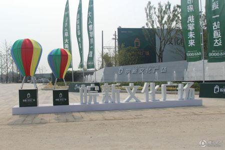 皖新文化广场