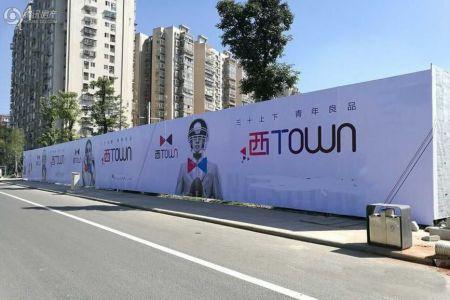 蜀鑫西TOWN
