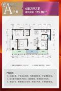 图腾・海博春天中心广场4室2厅2卫115平方米户型图