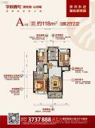 碧桂园山河城3室2厅2卫118平方米户型图