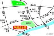 华晨金水湾交通图