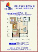 和旺・金星嘉苑3室2厅1卫93--96平方米户型图