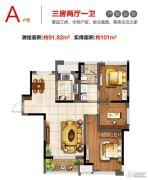 阳光100国际新城3室2厅1卫91平方米户型图