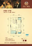 资江・明珠2室2厅1卫87平方米户型图
