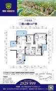 华和・南国豪苑三期6室2厅2卫144平方米户型图