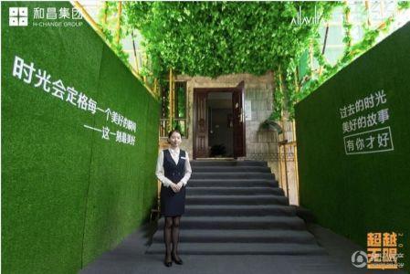 和昌・光谷未来城别墅