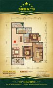 五星国际广场3室2厅2卫139平方米户型图