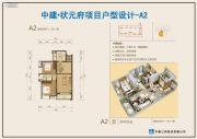 中建・状元府2室2厅1卫89平方米户型图