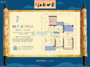 江南世家二区4室2厅2卫121平方米户型图