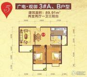 广电・观御2室2厅1卫89平方米户型图