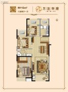 延吉万达广场3室2厅1卫115平方米户型图