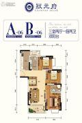 状元府3室2厅2卫113平方米户型图