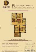 金鼎名府2室2厅1卫104平方米户型图