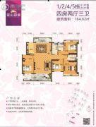 金山名城4室2厅3卫164平方米户型图