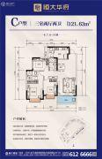 恒大华府3室2厅2卫121平方米户型图