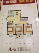 新景园3室2厅1卫102平方米户型图