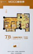漯河・昌建MOCO太阳城3室2厅2卫99平方米户型图