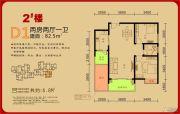 中糖・大城小院2室2厅1卫82平方米户型图