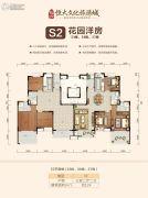 长沙恒大文化旅游城3室2厅2卫124平方米户型图