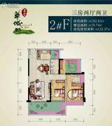 东方华城3室2厅2卫102平方米户型图