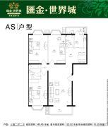 汇金・世界城3室2厅2卫140平方米户型图