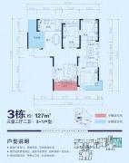 兴嘉・悦湖山3室2厅2卫127平方米户型图