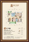 和兴・怡景3室2厅2卫124平方米户型图