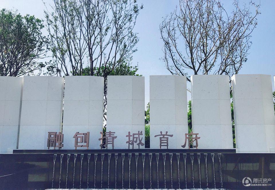 清城首府实景图