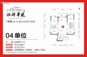 恒祥华苑4室2厅3卫141平方米户型图