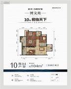 卧龙・五洲世纪城3室2厅2卫104平方米户型图