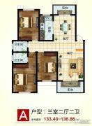 姜水龙湾3室2厅2卫133--136平方米户型图