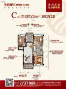 碧桂园山河城3室2厅2卫123平方米户型图