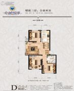 金域明珠3室2厅1卫88--89平方米户型图