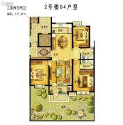 米兰印象3室2厅2卫127平方米户型图