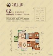 鑫龙・城上城4室2厅2卫140平方米户型图