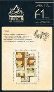 耀兴枫丹白露4室2厅2卫154平方米户型图