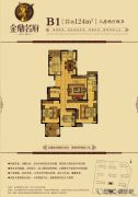 金鼎名府3室2厅2卫124平方米户型图