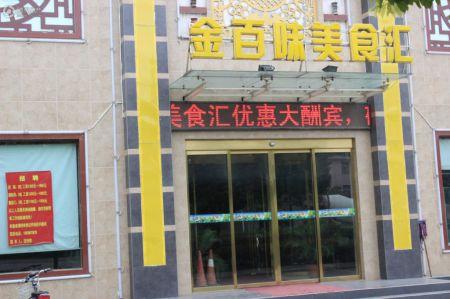 翰林华府商业广场