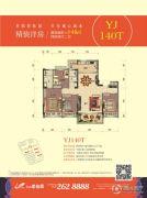 阜阳碧桂园4室2厅2卫140平方米户型图
